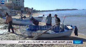 وهران / الصيادون الصغار يشتكون قلة الإمكانيات وغياب الإهتمام