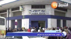 وهران..طوابير يومية أمام مركز بريد ميرامار
