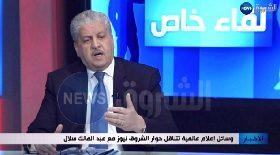 وسائل إعلام عالمية تتناقل حوار الشروق نيوز مع عبد المالك سلال