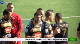وفاق سطيف يؤجل إحتفال إتحاد العاصمة بلقب البطولة