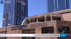 وزارة التجارة تراجع مدة ضمان المنتوجات