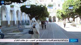 وزارة الداخلية تمنع القنوات التلفزيونية من التصوير داخل مكاتب الإقتراع
