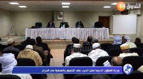 وزارة الشؤون الدينية تعلن الحرب على التشييع والسلفية في الجزائر