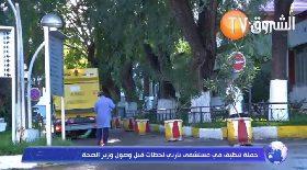 حملة تنظيف في مستشفى بارني لحظات قبل وصول وزير الصحة