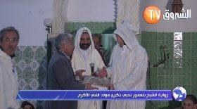زاوية الشيخ بلعموري تحي ذكرى مولد النبي الأكرم
