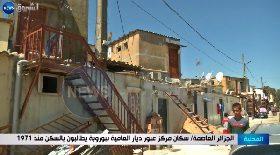 الجزائر العاصمة / سكان مركز عبور ديار العافية ببوروبة يطالبون بالسكن منذ 1971