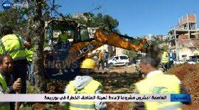 العاصمة / عشرون مشروعا لإعادة تهيئة المناطق الخطرة في بوزريعة