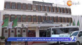 الجزائرالعاصمة..رؤساء البلديات يطالبون بتوسيع صلاحياتهم المقزمة في القانون الجديد