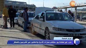 الجزائر العاصمة… حرب غير معلنة بين سائقي سيارات الأجرة و الناقلين غير الشرعيين بالمطار