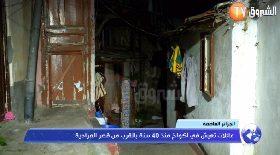 الجزائر العاصمة… عائلات تعيش في أكواخ منذ 40 سنة بالقرب من قصر المرادية