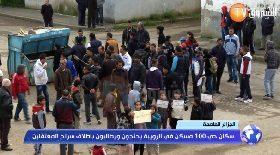 الجزائر العاصمة… سكان حي100 مسكن في الرويبة يحتجون و يطالبون بإطلاق سراح المعتقلين