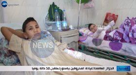 الجزائر العاصمة / عيادة المحروقين بباستور تستقبل 50 حالة يوميا