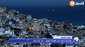 الجزائر العاصمة… مشروع ترميم حي القصبة العتيق حبر على ورق