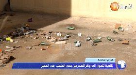 الجزائر العاصمة… ثانوية تتحول إلى وكر للمجرمين بحي الملعب في الحميز