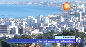 الجزائر العاصمة..مواطنون يطالبون باحترام معايير العمران بالأبيار