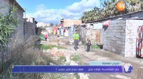 الجزائر العاصمة: حي الشعايبية بأولاد شبل…متى يبزغ فجر جديد؟
