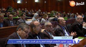 الجزائر العاصمة… تحيين القانون الأساسي للوكالة العقارية يثير الجدل بالمجلس الولائي
