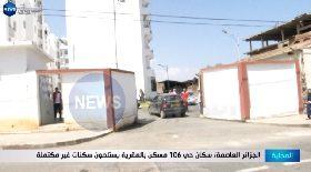 الجزائر العاصمة / سكان حي 106 مسكن بالمقرية يستلمون سكنات غير مكتملة