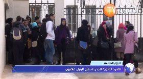 الجزائر العاصمة..تلاميذ الثانوية الجديدة بعين البنيان غاضبون