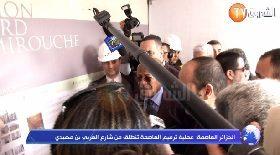 الجزائر العاصمة… عملية ترميم  العاصمة تنطلق من شارع العربي بن مهيدي