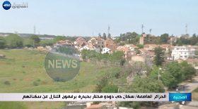 الجزائر العاصمة / سكان حي دودو مختار بحيدرة يرفضون التنازل عن سكناتهم