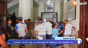 الجزائر العاصمة.. حمى التوقيفات تطال المسؤولون المتابعون قضائيا بعد رؤساء البلديات المسدودة