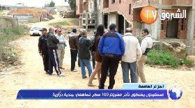 الجزائر العاصمة..مستفيدون يشتكون تأخر مشروع100 سكن تساهمي ببلدية درارية