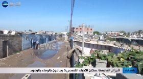 الجزائر العاصمة / سكان الأحياء القصديرية يطالبون بالوفاء بالوعود