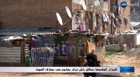 الجزائر العاصمة / سكان باش جراح يعانون في عمارات الموت