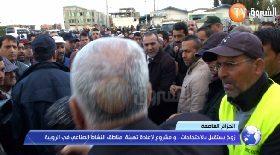 الجزائر العاصمة..زوخ يستقبل بالإحتجاجات ومشروع لاعادة تهيئة مناطق النشاط الصناعي في الرويبة