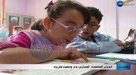 الجزائر العاصمة / المدارس في وضعية كارثية