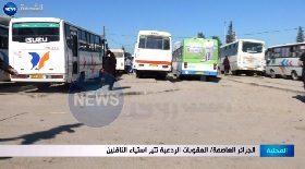 الجزائر العاصمة / العقوبات الردعية تثير إستياء الناقلين