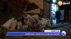 الجزائر العاصمة..الإضراب في مواعيد جمع القمامة يغرق العاصمة