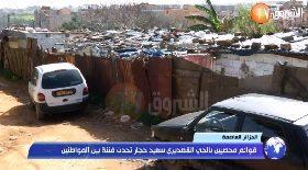 الجزائر العاصمة… قوائم محصيين بالحي القصديري سعيد حجار تحدث الفتنة بين المواطنين