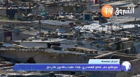 الجزائر العاصمة..مواطنو حي بلاطو القصديري باولاد فايت يطالبون بالترحيل