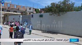 الجزائر العاصمة / إنعدام للنقل المدرسي ببلدية الكاليتوس