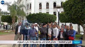 الجزائر العاصمة / إحتجاج ضحايا نصب وإحتيال وكالة لكراء السيارات