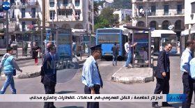 الجزائر العاصمة / النقل العمومي في الحافلات ,القطارات والميترو مجاني