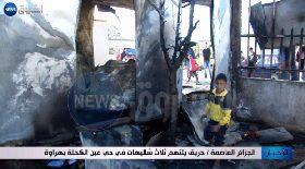 الجزائر العاصمة / حريق يلتهم ثلاث شاليهات في حي عين الكحلة بهراوة