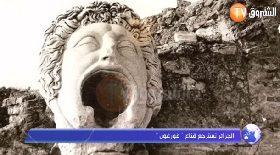 """الجزائر تسترجع قناع """"غورغون"""""""