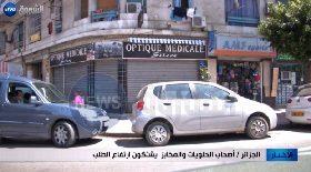 الجزائر / أصحاب الحلويات والمخابز يشتكون إرتفاع الطلب