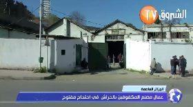 الجزائر العاصمة..عمال مصنع المكفوفين بالحراش في احتجاج مفتوح