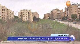 الجزائر العاصمة..سكان حي سيدي بنور بسيدي عبد الله يطالبون بتجسيد المرافق العالقة