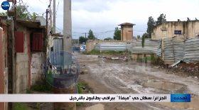 """الجزائر / سكان حي """"ميقا1"""" ببراقي يطالبون بالترحيل"""