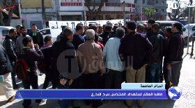 الجزائر العاصمة… مافيا العقار تستهدف المنتخبين ببرج البحري