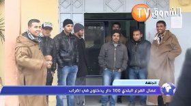 الجلفة…عمال الفرع البلدي 100 دار يدخلون في اضراب