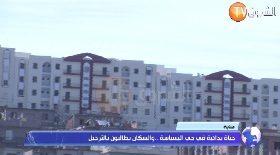عنابة… بدائية في حي البسباسة و السكان يطالبون بالترحيل