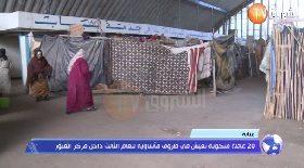 عنابة… 20 عائلة منكوبة تعيش في ظروف مأساوية للعام الثالث داخل مركز العبور
