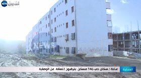 عنابة / سكان حي 146 مسكن يترقبون إلتفاتة من الوصاية