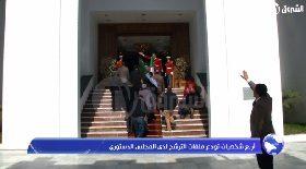 أربع شخصيات تودع ملفات الترشح لدى المجلس الدستوري